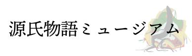 源氏物語ミュージアム